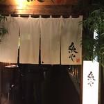Sakanaya - 暖簾