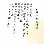 Sakanaya - お品書き