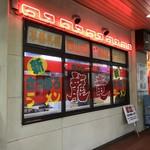 新さっぽろらーめん 龍竜 - 新札幌味の名店街にございます。