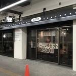 駅馬車 - 新札幌高架下にございます。