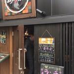 鉄板居酒屋お好みキング -