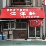 江洋軒 - 明石市桜町、ずーっと昔は多くの飲食店が並んだエリアにある、焼きそばが名物の焼きそば・中華そばのお店です(2017.12.4)