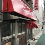 江洋軒 - 化石のようなお店ですが、今回も改装で綺麗になっています(2017.12.4)