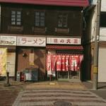味の大王 - 東室蘭駅西口店
