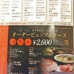 味覚館 - コース