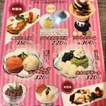 味覚館 - デザート