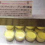 ケミユ - 5月3日限定で販売されたKe:miyuさんのチャリティープリン 1こ100円