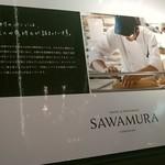 ベーカリー&レストラン 沢村 - こだわりを。