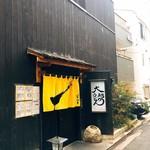 大地のうどん 東京馬場店 -