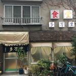 77487074 - 昭和の大衆食堂のようなノスタルジックな佇まい