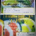 ダーシェンカ・菜 - パン教室の案内(17/12と18/1)