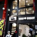 名古屋もつ焼き ひとすじ - 大須商店街にあります