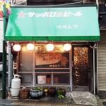 オオムラ - 「昼下がり呑み」に最適。。てか昼下がりしか開いていない?