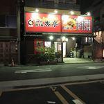 杏亭 - お店の外観