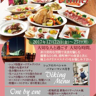 神戸の夜景と楽しむクリスマスディナー2017期間限定開催!