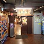 食事処 藤 - 施設の入り口