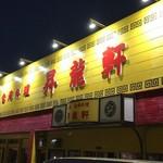昇龍軒 柏崎店 -