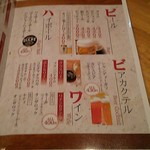 串焼菜膳 和み -