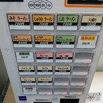 77505336 - 券売機・メニュー