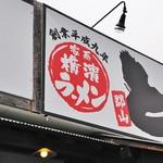 横浜ラーメンとんこつ家 - 「家系横濱ラーメン」このロゴは商店系と同じ。