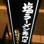 龍旗信RIZE 大阪なんば店 - 2017.09