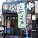 77506163 - 東松原駅のすぐ目の前です