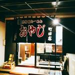 ラーメンおやじ - 町田が定番の食いしん坊さんならみな知っている?