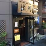 Shinsen - お店の看板も