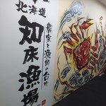 知床漁場 -