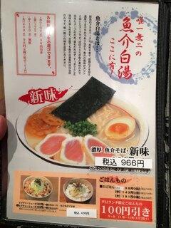 麺と心 7 - メニュー