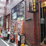 麺屋 雷神 - 溜池山王駅から徒歩2分くらい