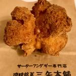 琉球銘菓 三矢本舗 - サーターアンダギ―(プレーン)