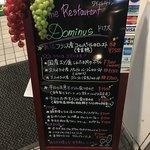 ワインレストラン ドミナス - 外メニュー
