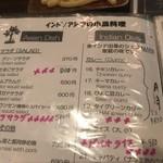 RENU - 定番メニュー