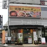"""77523305 - """"チャーボン""""が目印の店外観"""