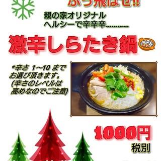 冬の寒さをぶっ飛ばせ!!オリジナル激辛鍋