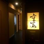 日本料理 空海 - ちょっと格式高い入口