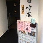 日本料理 空海 - うな丼990円に釣られて入ったのですが(笑)