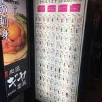 日本酒原価酒蔵 五反田店 -