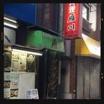 雁川 - 入口その1