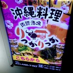 琉球酒場りっかりっか - 看板