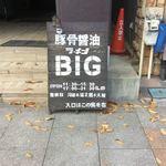 BIG - この先建物に侵入です。