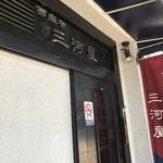 三河屋 - H29.12 店舗前1