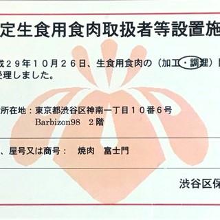 【認定生食用食肉取扱者等設置施設】として保健所から認定