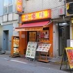 故郷味 - 店舗外観(上野駅広小路口徒歩3分)