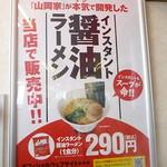 ラーメン山岡家 - 即席ラーメン売ってます 2017.12月