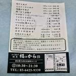 77543375 - メニュー表(福のから 御嶽山駅前店)