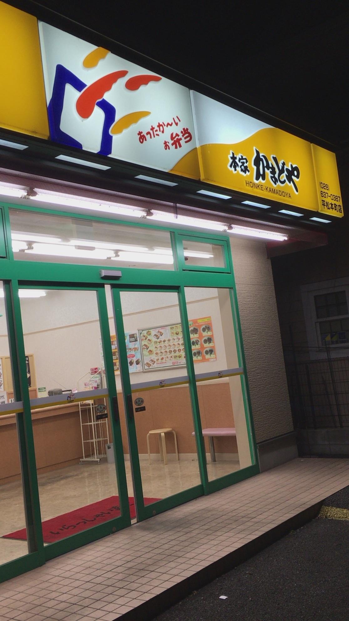本家かまどや 平松本町店 name=