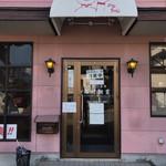 西村麺業 - 何時もと変わらぬお店の入り口、右手はテイクアウト専門の窓口