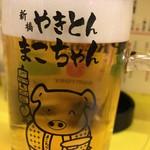 まこちゃん - 生ビール